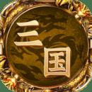 王者三国单机破解版v100.101 最新版