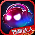 音跃球球破解版v1.2.9 最新版