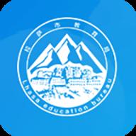 拉萨智慧教育云平台appv1.7.6