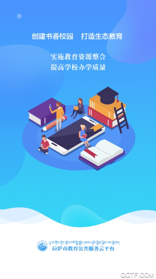 拉萨智慧教育云平台appv1.7.6截图