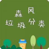 森风垃圾分类app安卓版v1.0.0 官方版