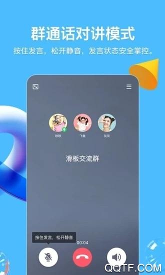 手机QQ8.3.9安卓版v8.3.9 正式版