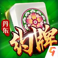 亿酷丹东麻将好友一起玩版本v2.0.7 官方版