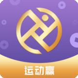 运动赢赚钱appv1.0.9 红包版