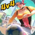 街头足球破解版v1.0.0.1 最新版