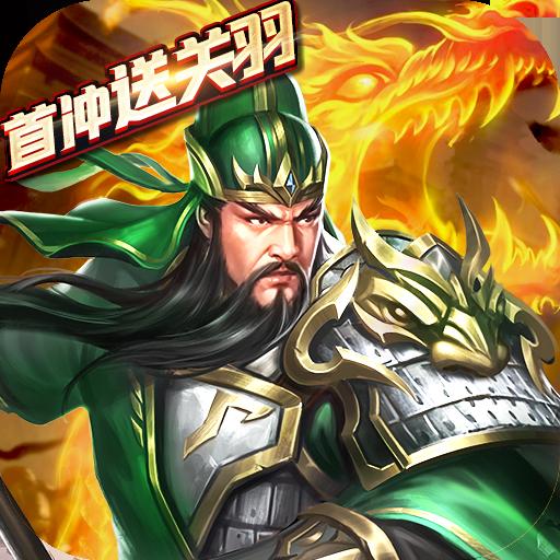 乱斗三国单机版v1.0.1 免费版