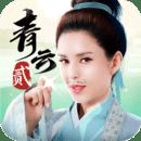 青云诀2手游官方版v1.1.7 安卓版