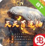 武动九天GM版v7.26.0 最新版