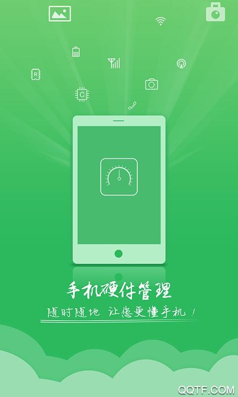 手机检测appv1.0.0v1.0.0截图