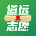 道远志愿客户端v1.0.8 官方版