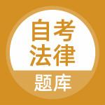 自考法律APP下载-自考法律v1.0.0 安卓版