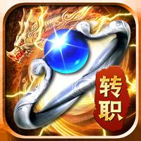 龙皇传说转职传奇超变专服v1.0.0 最新版