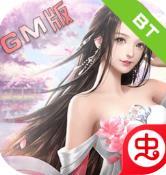 仙魔纪GM版v2.32089 手机版