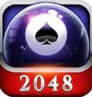 桌球2048手游红包版v1.0.1 36.56 最新版