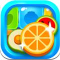 爱上消水果红包版v1.0.0 最新版