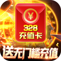 裂天之刃送328充值版v1.0 最新版