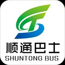 顺通巴士app官方版v1.0.4 最新版