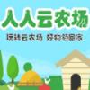人人云农场app红包版v1.0
