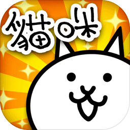 猫咪大战争破解版v9.6.0 最新版