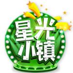 星光小镇游戏最新版v1.0.0.1 官方版