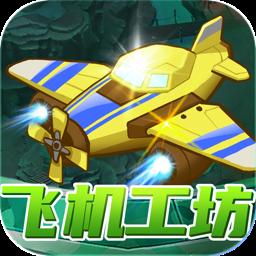 飞机工坊游戏送手机版v6.6.6.2 红包版