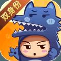 开心狼人破解版v1.8.0 最新版