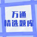 万通精选题库app最新版v1.0.0 官方版