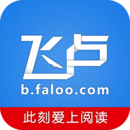 飞卢小说2020无限vip点破解版v5.3.2 免费版