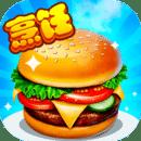 开心大厨红包版v9.5 福利版