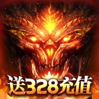 暗黑终结者送328充值版v1.0 最新版
