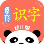象形识字幼儿启蒙教育v1.2 安卓版