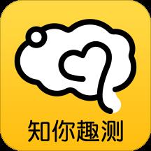 知你趣测app官方版v1.0.1