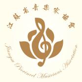 江苏音协app最新版v1.1.0 安卓版