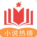 小说热榜app最新版