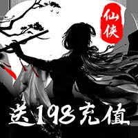 浩天奇缘2满V版v1.4.0 免费版
