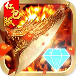 烈焰屠龙红包版v1.5.0 安卓版