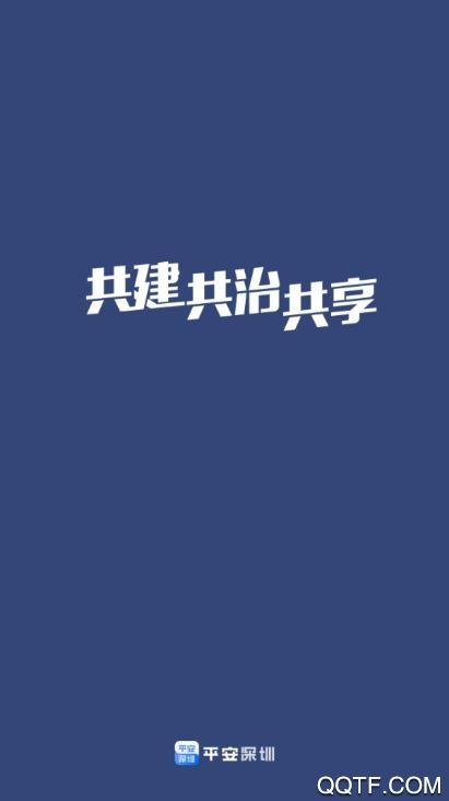 平安深圳app最新版v4.0.0 安卓版
