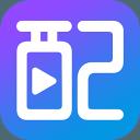 讯飞配音阁免费导出破解版v1.2.22 最新版