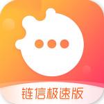 链信极速版app最新版v1.0.4 官方版