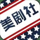 美剧社app最新版v1.1.3 手机版