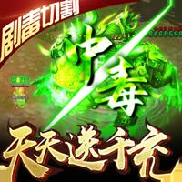 烈焰皇朝天天送千充版v1.1.1.0 剧毒切割版
