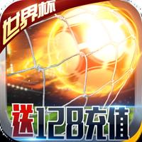 足球大逆袭送128充值版v2.2.0 最新版