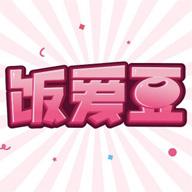 饭爱豆app最新版v1.2.6 安卓版