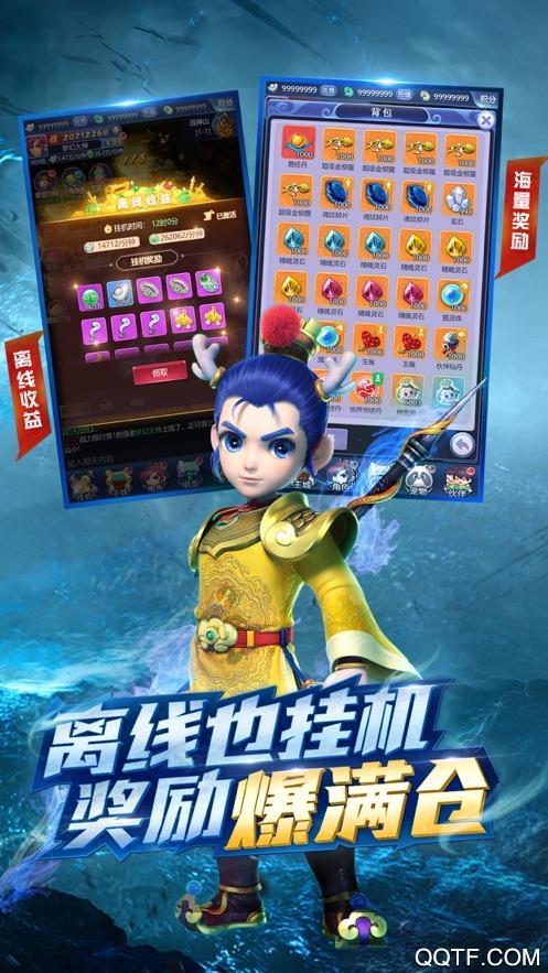 梦幻西游网页版官方版v1.0.2 安卓版