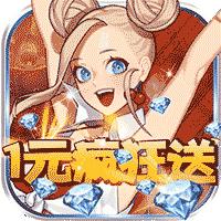 乱斗英雄坛1元首充版v1.0.0 最新版