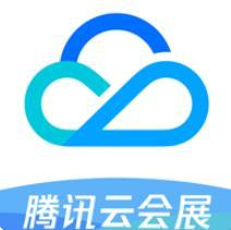 腾讯云会展客户端v1.0 最新版