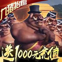 修仙记送1000充值福利版下载-修仙记送1000充值版v1.0 九猪抬棺版