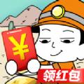 在家挖矿红包版v1.0 最新版