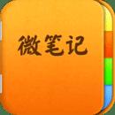 微笔记解锁会员版v1.0.3 手机版