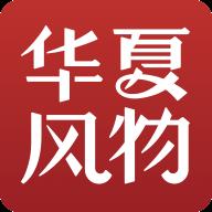 华夏风物app官方版v1.0.8 最新版